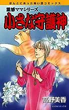 表紙: 霊感ママシリーズ 小さな守護神 (ソノラマコミックス) | 高野美香