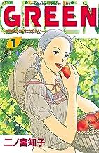 表紙: GREEN(1) (Kissコミックス) | 二ノ宮知子