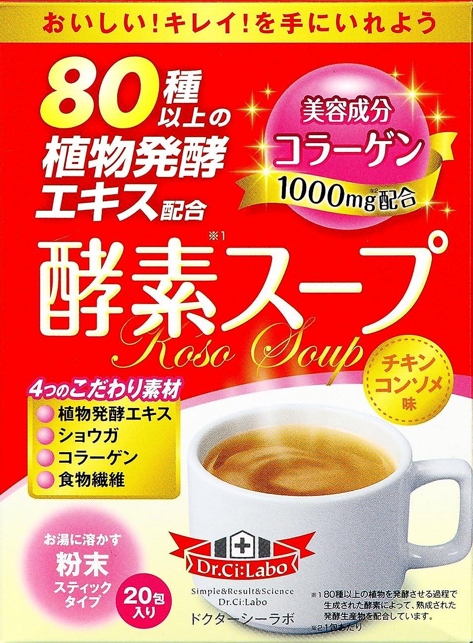 ペネロペわな優れたドクターシーラボ 酵素スープ スティックタイプ 5g×20包 植物発酵エキス配合 乾燥スープ