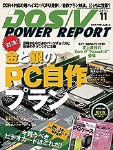 表紙: DOS/V POWER REPORT (ドスブイパワーレポート) 2014年11月号 [雑誌] | DOS/V POWER REPORT編集部