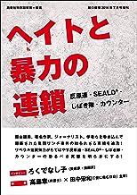 表紙: ヘイトと暴力の連鎖-反原連-SEALDs-しばき隊-カウンター (紙の爆弾2016年7月号増刊) [雑誌] | 鹿砦社特別取材班