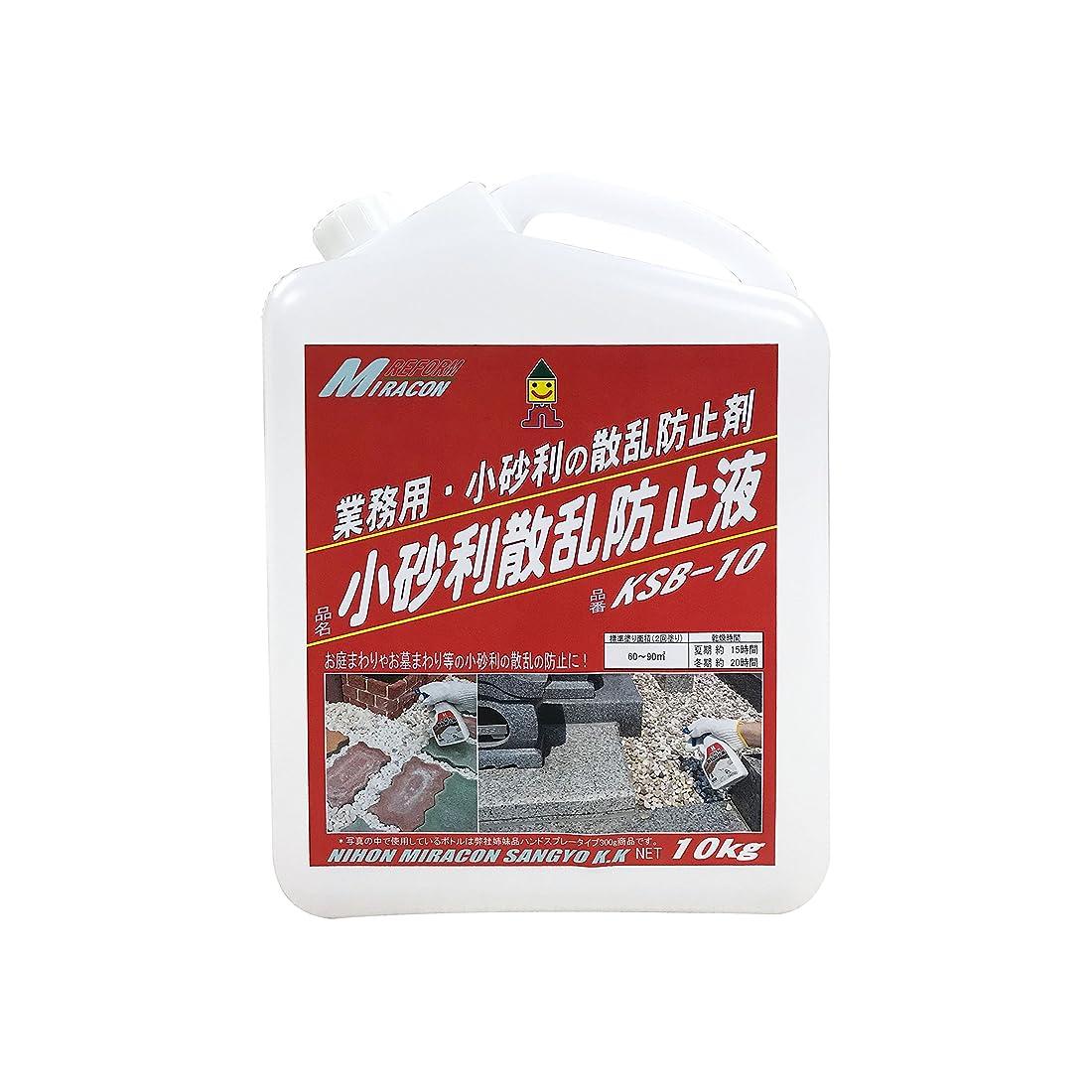 世界的にトイレハブブ日本ミラコン 小砂利散乱防止液 10kg KSB-10