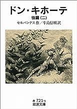 表紙: ドン・キホーテ 後篇二 (岩波文庫) | セルバンテス
