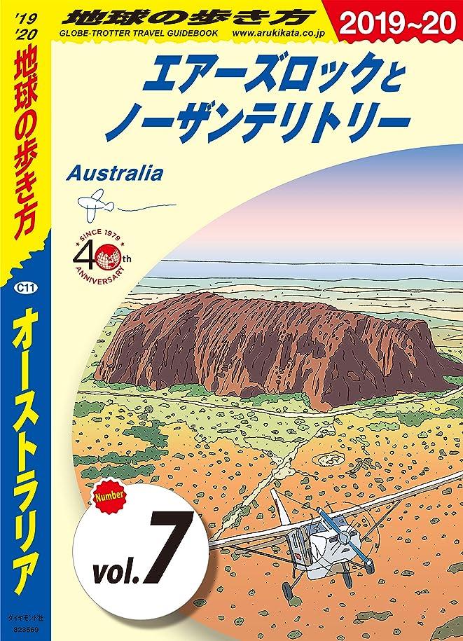 逆説区別割合地球の歩き方 C11 オーストラリア 2019-2020 【分冊】 7 エアーズロックとノーザンテリトリー オーストラリア分冊版