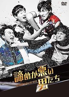 【Amazon.co.jp限定】ボイメンステージ「諦めが悪い男たち~NEVER SAY NEVER~」(ミニポスター2枚付) [DVD]