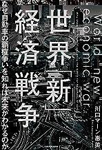 表紙: 世界「新」経済戦争 なぜ自動車の覇権争いを知れば未来がわかるのか | 川口マーン惠美