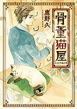 表紙: 骨董猫屋 (ねこぱんちコミックス) | 鷹野久