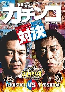 マヨブラジオ  presents  ブラックマヨネーズ 吉田VS小杉  意地のガチンコマッチ [DVD]...