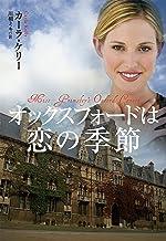 表紙: オックスフォードは恋の季節 (扶桑社BOOKSロマンス) | カーラ・ケリー