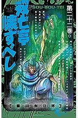 双亡亭壊すべし(22) (少年サンデーコミックス) Kindle版