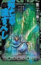 双亡亭壊すべし(22) (少年サンデーコミックス)
