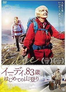 イーディ、83歳 はじめての山登り [DVD]