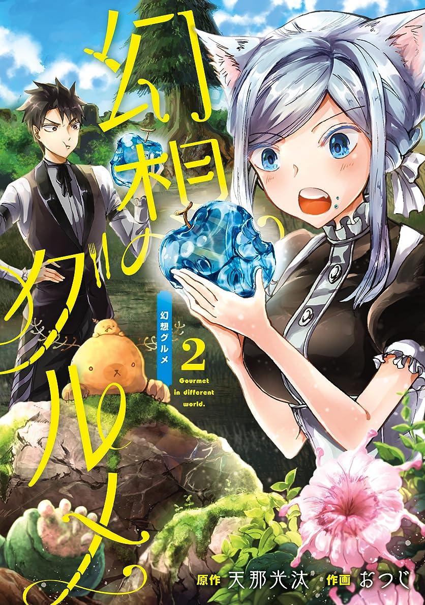 現実パン聞きます幻想グルメ 2巻 (デジタル版ガンガンコミックスONLINE)
