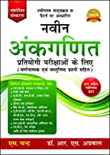 Naveen Ankganit by R.S. Agarwal (Old Edition) (R.S. Aggarwal)