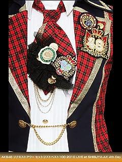 AKB48 リクエストアワー セットリストベスト100 2010 LIVE at SHIBUYA-AX 4th Day