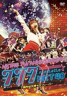 HKT48 7th ANNIVERSARY 777んてったってHKT48 ~7周年は天神で大フィーバー~(DVD3枚組)...