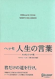 ヘッセ 人生の言葉 エッセンシャル版 (ディスカヴァークラシック文庫シリーズ)