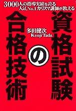 表紙: 3000人の指導実績を誇る人気No.1カリスマ講師が教える 資格試験の合格技術   多田健次