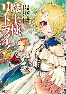 魔王様、リトライ! R(3) (モンスターコミックス)