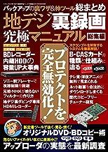 表紙: 地デジ裏録画究極マニュアル総集編 三才ムック vol.795   三才ブックス
