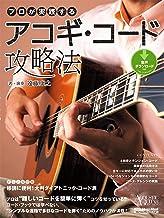 プロが実践するアコギ・コード攻略法 アコースティック・ギター・マガジン