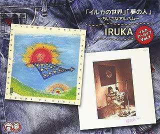 イルカ アーカイブ Vol.1 「イルカの世界」「夢の人」~ちいさなアルバム~