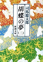 表紙: 胡蝶の夢(二)(新潮文庫)   司馬 遼太郎