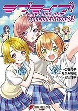 表紙: ラブライブ!School idol diary Special Edition 01 (電撃コミックスNEXT) | たかみ 裕紀