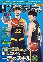 表紙: 月刊バスケットボール 2020年 6月号[雑誌] | 日本文化出版