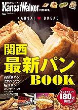 表紙: KansaiWalker特別編集 関西最新パンBOOK (ウォーカームック) | KansaiWalker編集部