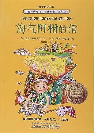 淘气阿柑的信(升级版)/金麦田少儿国际获奖丛书