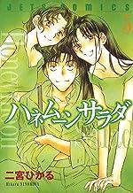 表紙: ハネムーン サラダ 5 (ジェッツコミックス) | 二宮ひかる