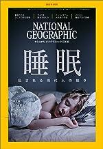 表紙: ナショナル ジオグラフィック日本版 2018年8月号 [雑誌] | ナショナルジオグラフィック