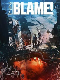 BLAME! dt./OV