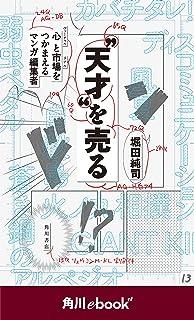 """""""天才""""を売る 心と市場をつかまえるマンガ編集者 (角川ebook nf) (角川ebook nf)"""