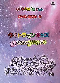 ウルトラマンキッズ DVD-BOX2 ウルトラマンキッズ 母をたずねて3000万光年...