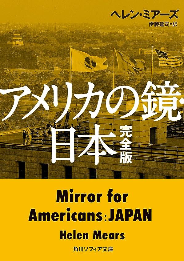 事業伴う空中アメリカの鏡?日本 完全版 (角川ソフィア文庫)