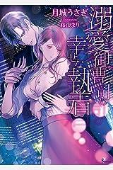 溺愛御曹司の幸せな執着 (ソーニャ文庫) Kindle版
