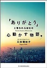 表紙: 「ありがとう」と言われる会社の心動かす物語 (日本経済新聞出版) | 三枝理枝子