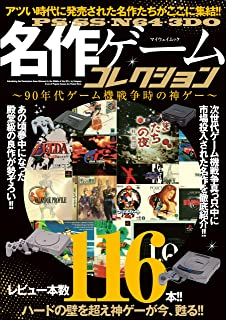 PS・SS・N64・3DO名作ゲームコレクション (myway mook)