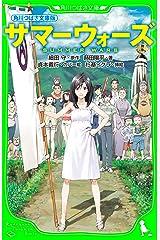 角川つばさ文庫版 サマーウォーズ Kindle版