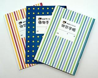 殿様ケンちゃん俳句手帳 A6 3冊セット ストライプ・星