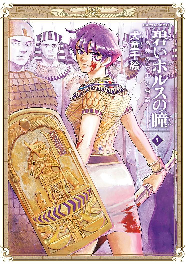 無一文予言する日食碧いホルスの瞳 -男装の女王の物語- 7 (HARTA COMIX)