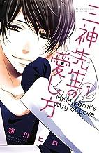 表紙: 三神先生の愛し方(1) (別冊フレンドコミックス) | 相川ヒロ