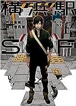 表紙: 横浜駅SF(1) (角川コミックス・エース) | 柞刈湯葉