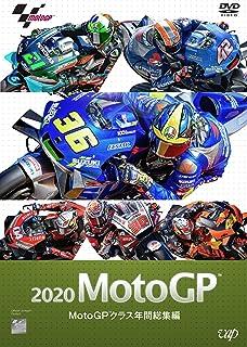 2020MotoGP™ MotoGP™クラス年間総集編 [DVD]