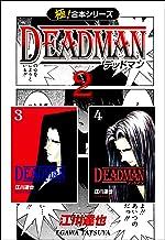 表紙: 【極!合本シリーズ】 DEADMAN2巻 | 江川達也