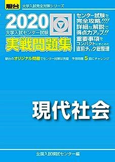 大学入試センター試験実戦問題集現代社会 2020 (大学入試完全対策シリーズ)