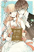 新婚だけど片想い 分冊版(7) (なかよしコミックス)