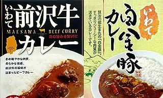 湯田牛乳公社 前沢牛カレー 200g×3個 & 白金豚カレー 200g×3個 0283256